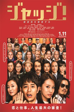 judge-poster2