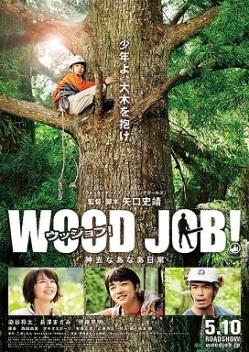 Wood_Job!_poster