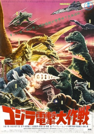 Destroy_all_monsters_poster_001