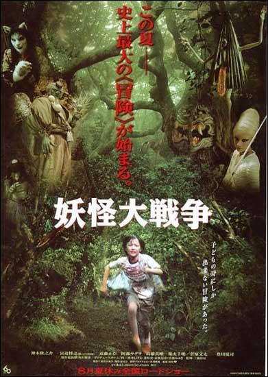 yokai_daisenso_the_great_yokai_war-936625350-large