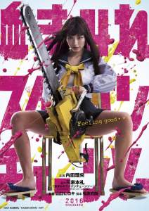 P-BLOODY-CHAINSAW-GIRL